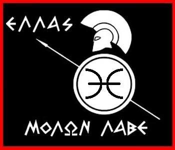 «Οι Ελληνες είναι λαός επικίνδυνος. Η επανάστασή τους πρέπει να συντριβεί!»