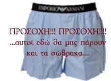 Οι Έλληνες,αν θέλουν, μας παίρνουν και τα σώβρακα!Γερμανός Καθηγητής στο Spiegel!!!!