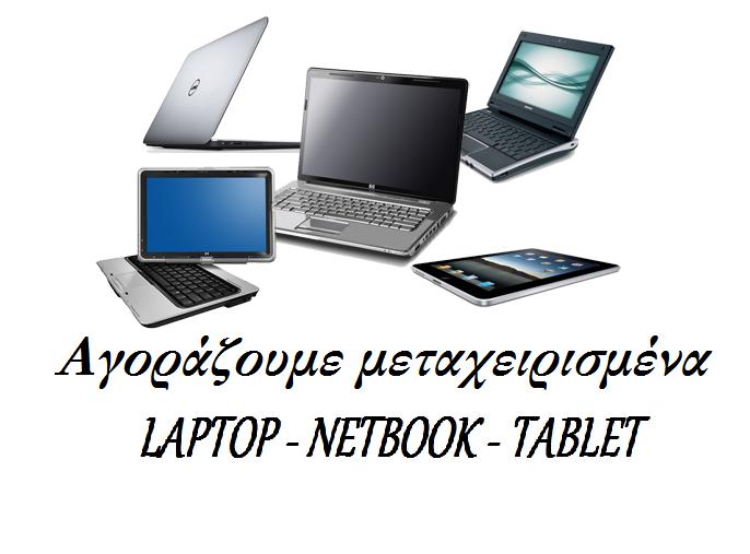 Αγοράζουμε μεταχειρισμένα laptop netbook tablet